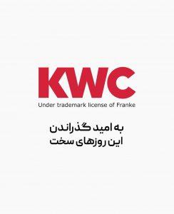 کاتالوگ شیرآلات KWC