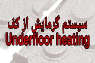 قیمت گرمایش از کف