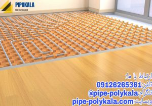 لوله پنج لایه گرمایش از کف