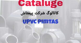 قیمت اتصالات UPVC پیمتاش