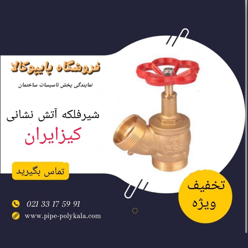 نمایندگی شیرفلکه اتشنشانی کیز ایران