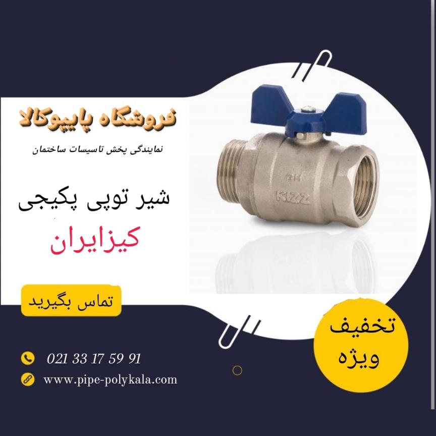 قیمت شیرتوپی پکیجی کیز ایران