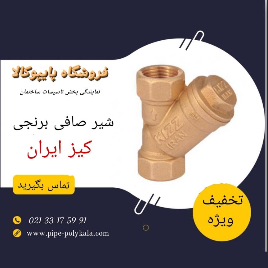نمایندگی و خرید شیر صافی برنجی کیز ایران